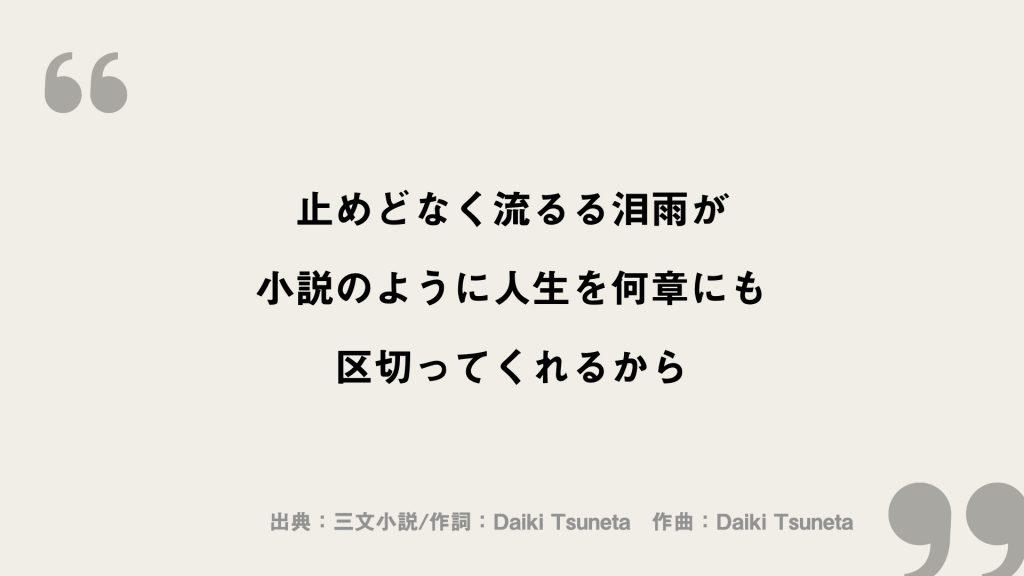 止めどなく流るる泪雨が 小説のように人生を何章にも 区切ってくれるから