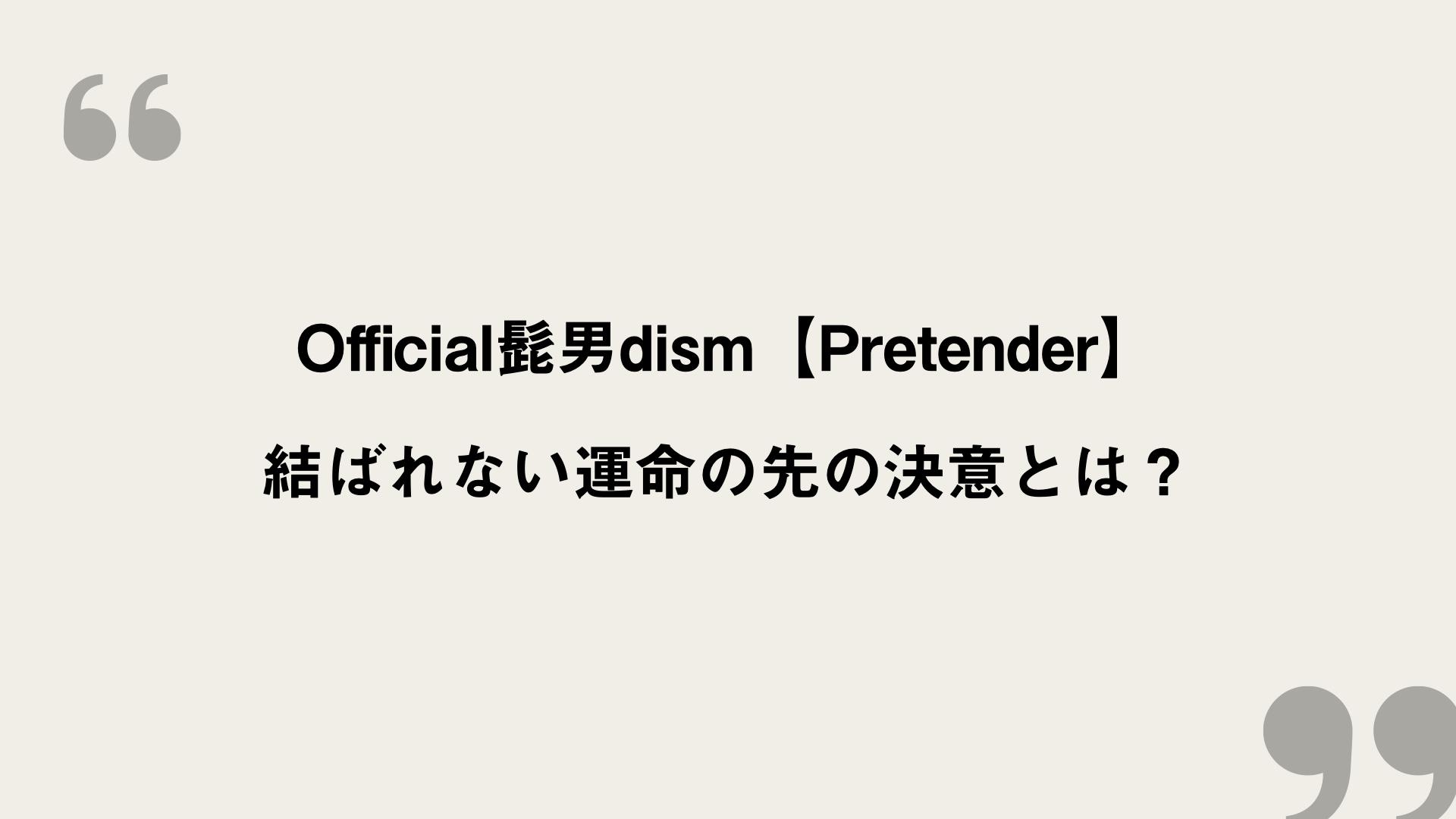 """テンダー 歌詞 意味 プレ """"pretender"""" の意味とは?"""