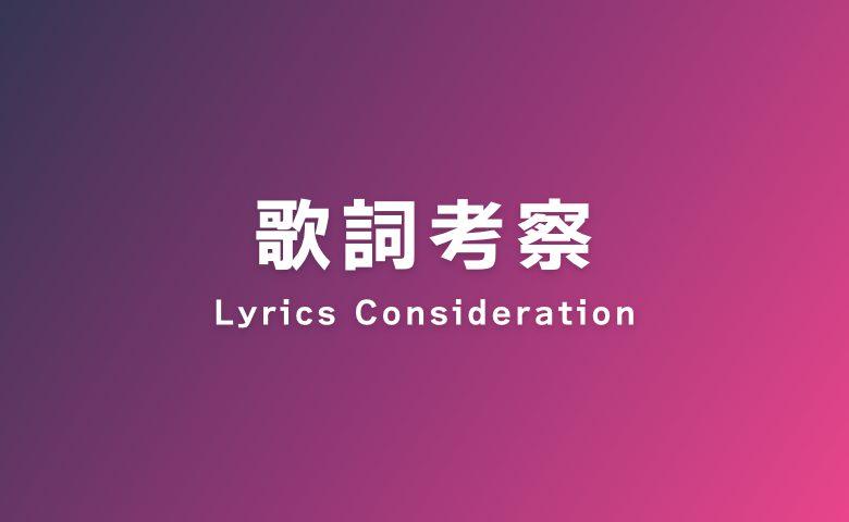 lyrics_consideration