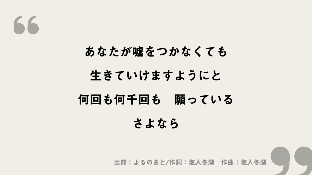 あなたが嘘をつかなくても 生きていけますようにと 何回も何千回も 願っている さよなら