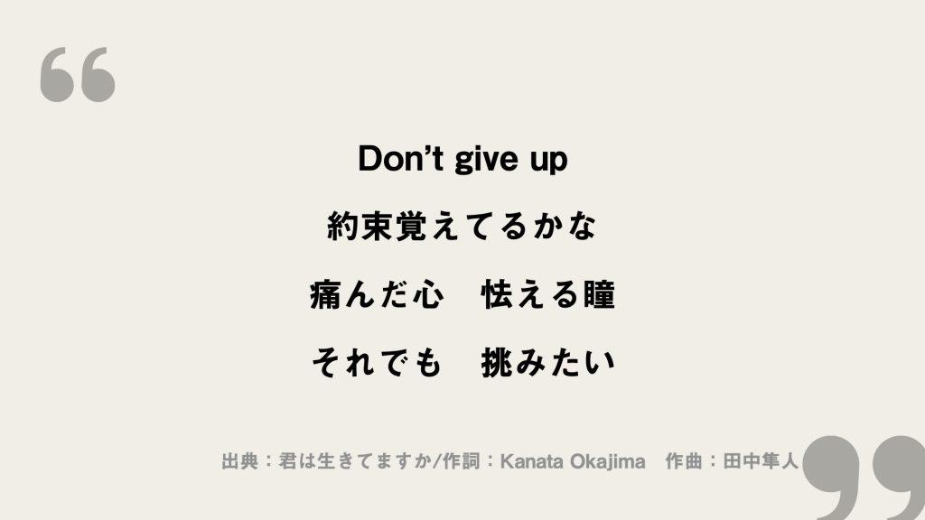 Don't give up 約束覚えてるかな 痛んだ心 怯える瞳 それでも 挑みたい