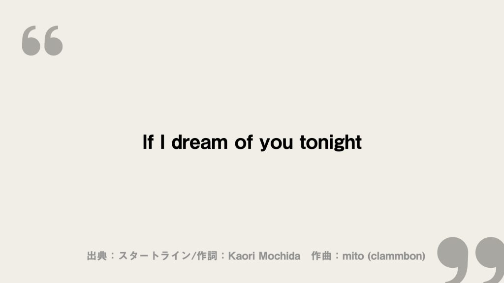 If I dream of you tonight