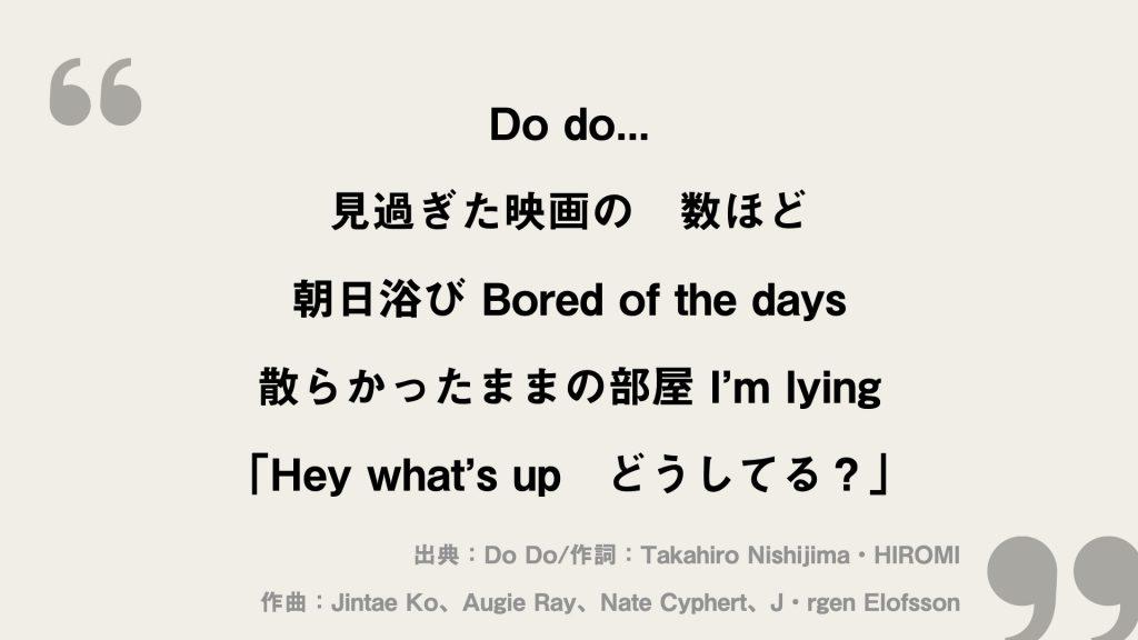 Do do... 見過ぎた映画の 数ほど 朝日浴び Bored of the days 散らかったままの部屋 I'm lying 「Hey what's up どうしてる?」