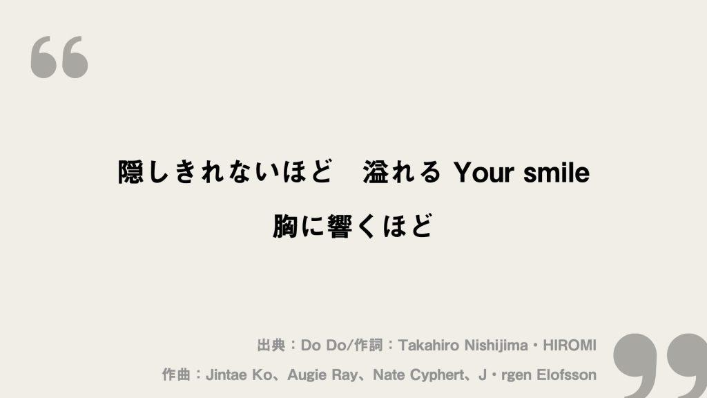 隠しきれないほど 溢れる Your smile 胸に響くほど