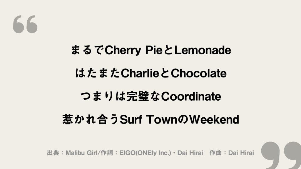 まるでCherry PieとLemonade はたまたCharlieとChocolate つまりは完璧なCoordinate 惹かれ合うSurf TownのWeekend