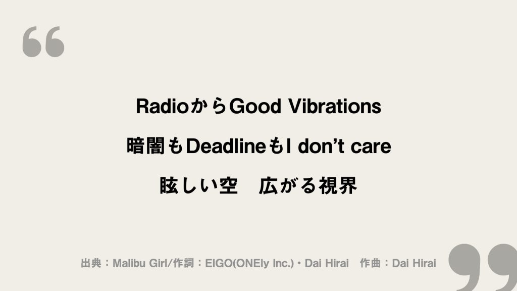 RadioからGood Vibrations 暗闇もDeadlineもI don't care 眩しい空 広がる視界