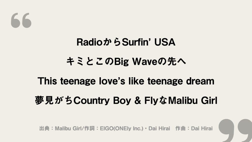 RadioからSurfin' USA キミとこのBig Waveの先へ This teenage love's like teenage dream 夢見がちCountry Boy & FlyなMalibu Girl