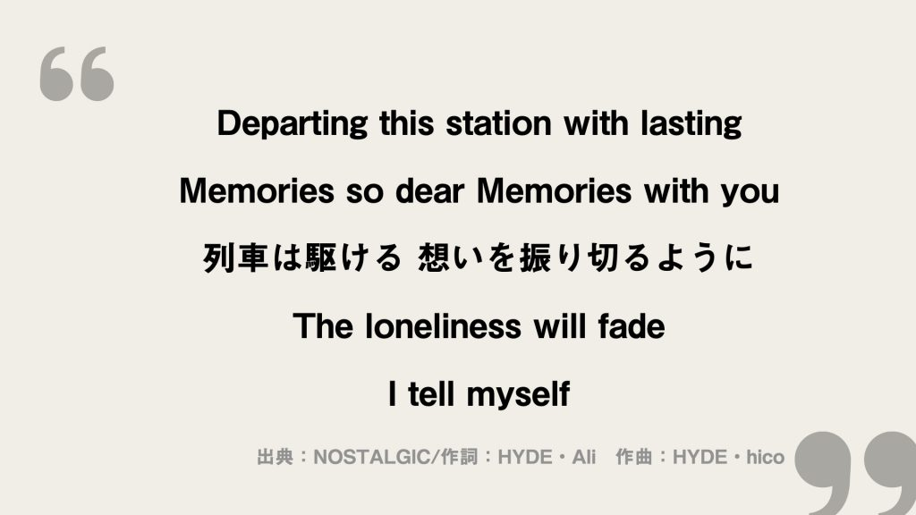 Departing this station with lasting Memories so dear Memories with you 列車は駆ける 想いを振り切るように The loneliness will fade I tell myself