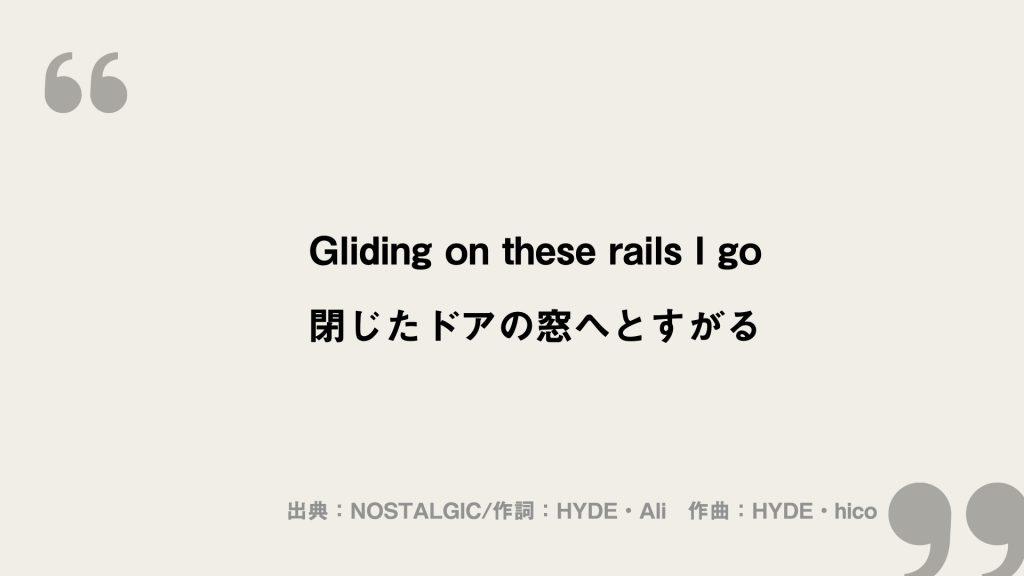 Gliding on these rails I go 閉じたドアの窓へとすがる