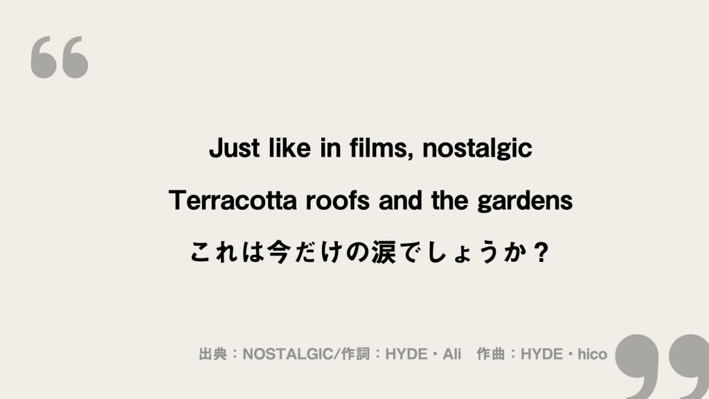 Just like in films, nostalgic Terracotta roofs and the gardens これは今だけの涙でしょうか?