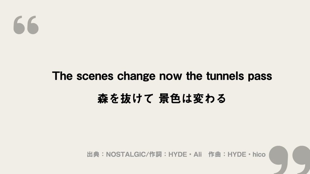 The scenes change now the tunnels pass 森を抜けて 景色は変わる