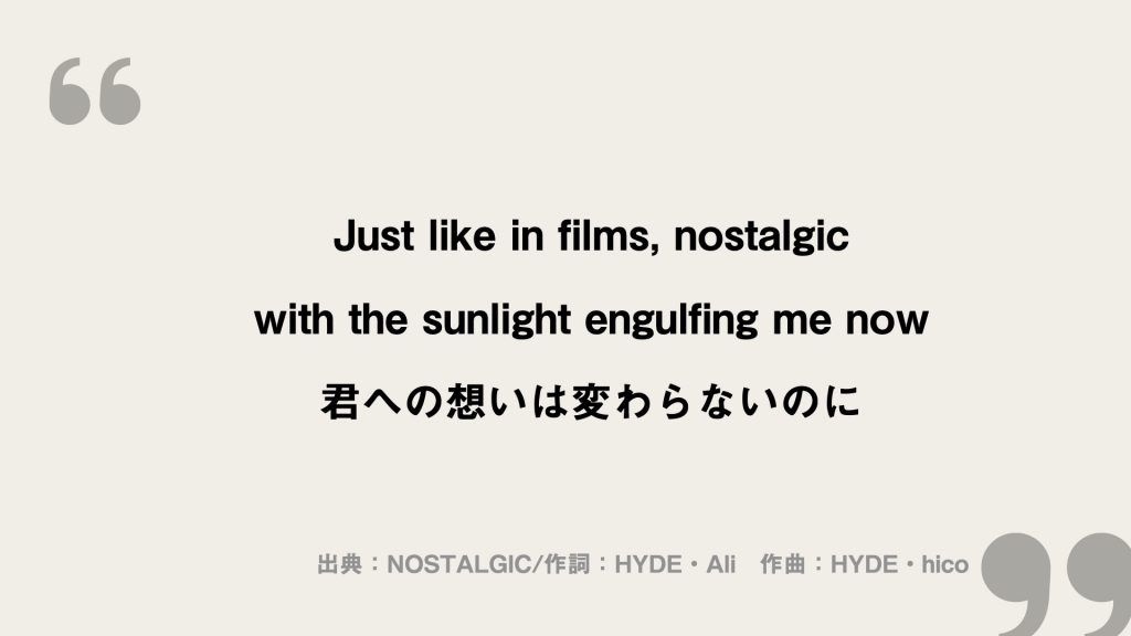 Just like in films, nostalgic with the sunlight engulfing me now 君への想いは変わらないのに