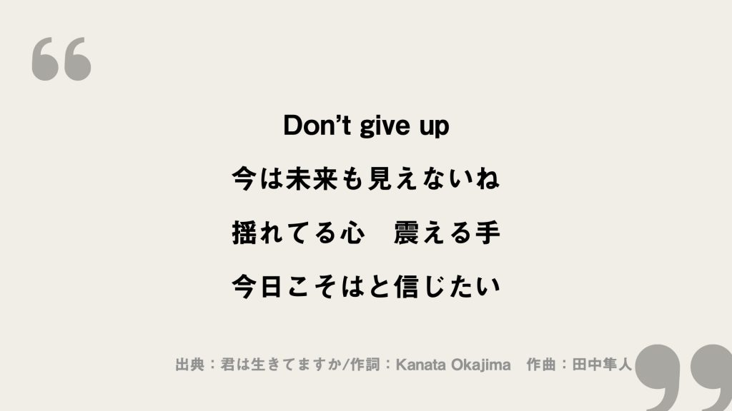 Don't give up 今は未来も見えないね 揺れてる心 震える手 今日こそはと信じたい