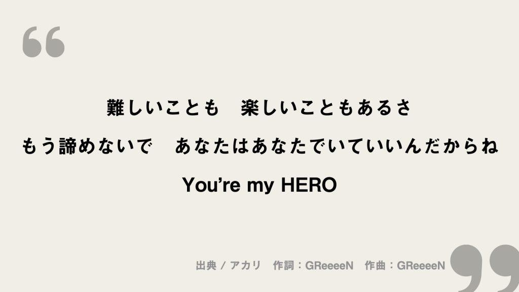 難しいことも 楽しいこともあるさ もう諦めないで あなたはあなたでいていいんだからね You're my HERO