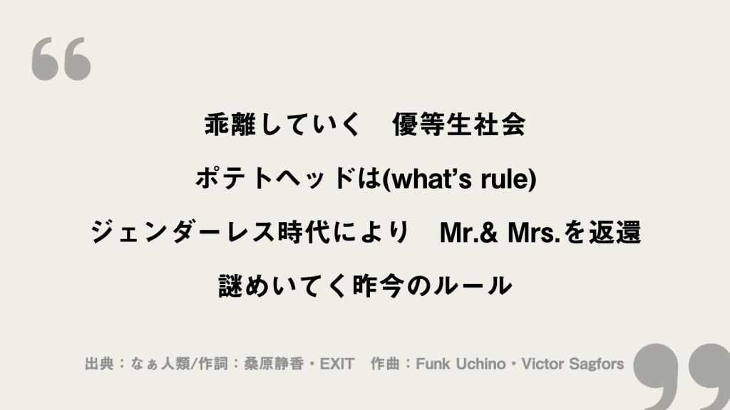 乖離していく 優等生社会 ポテトヘッドは(what's rule) ジェンダーレス時代により Mr.& Mrs.を返還 謎めいてく昨今のルール