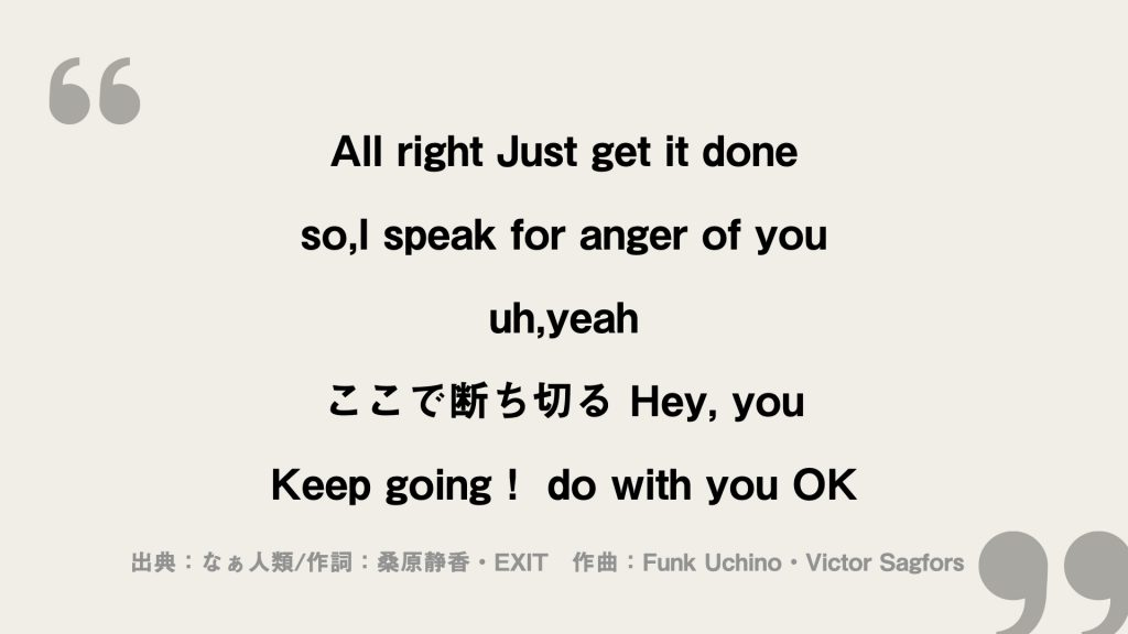 All right Just get it done so,I speak for anger of you uh, yeah ここで断ち切る Hey, you Keep going! do with you OK
