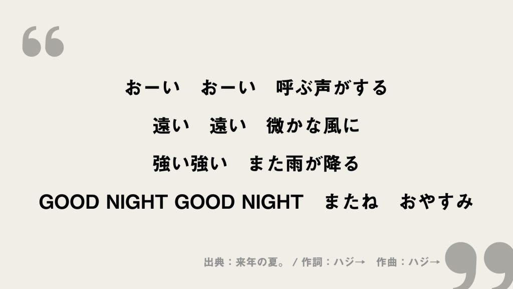 おーい おーい 呼ぶ声がする 遠い 遠い 微かな風に 強い強い また雨が降る GOOD NIGHT GOOD NIGHT またね おやすみ