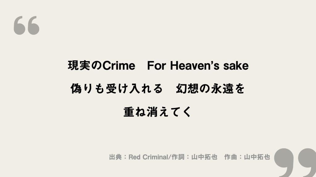 現実のCrime For Heaven's sake 偽りも受け入れる 幻想の永遠を 重ね消えてく