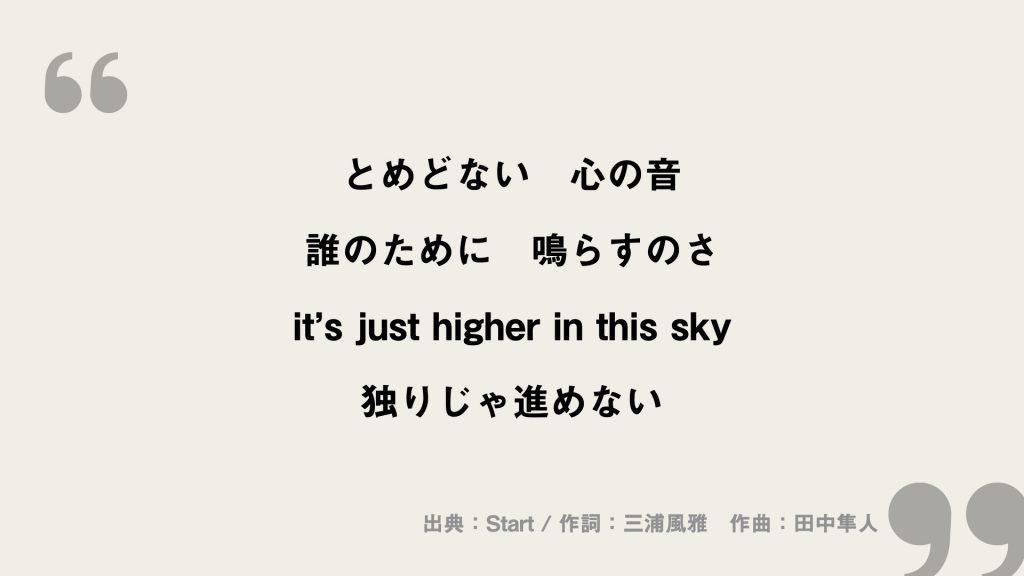 とめどない 心の音 誰のために 鳴らすのさ it's just higher in this sky 独りじゃ進めない