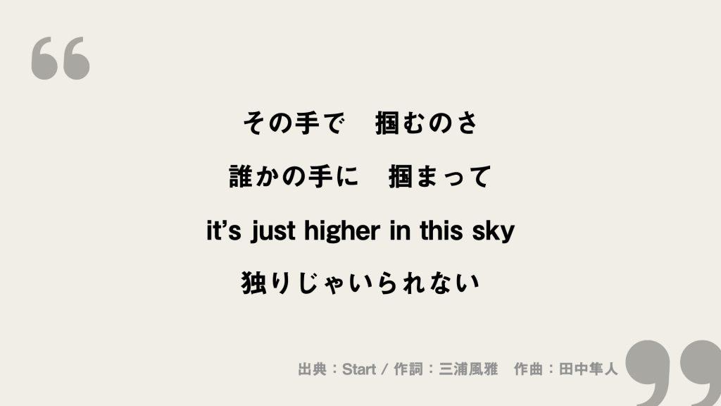 その手で 掴むのさ 誰かの手に 掴まって it's just higher in this sky 独りじゃいられない