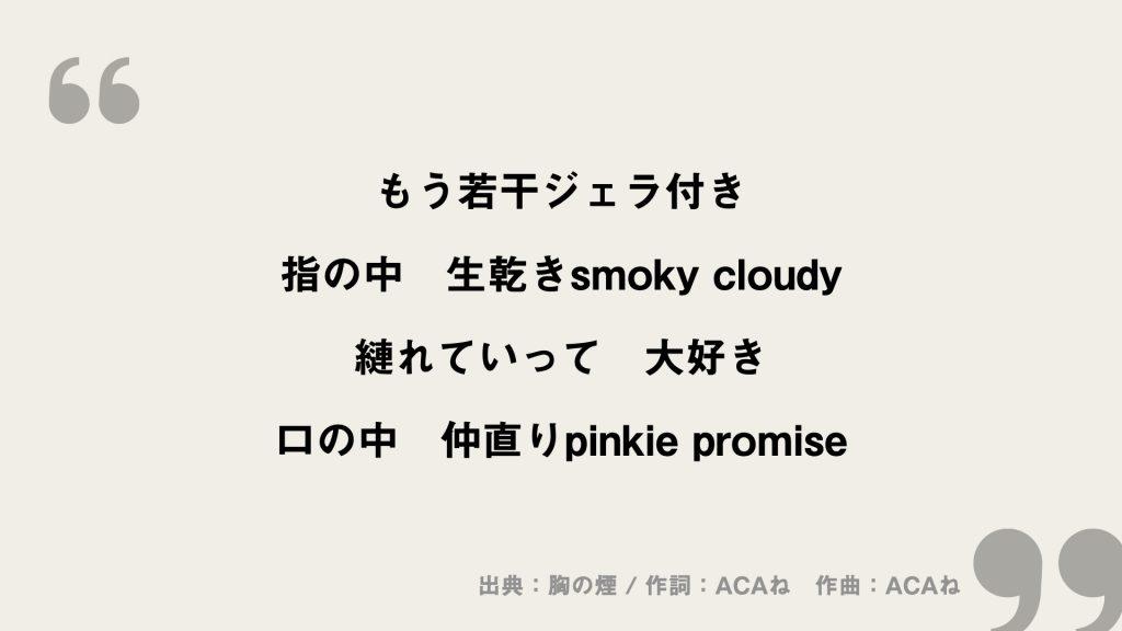 もう若干ジェラ付き 指の中 生乾きsmoky cloudy 縺れていって 大好き 口の中 仲直りpinkie promise