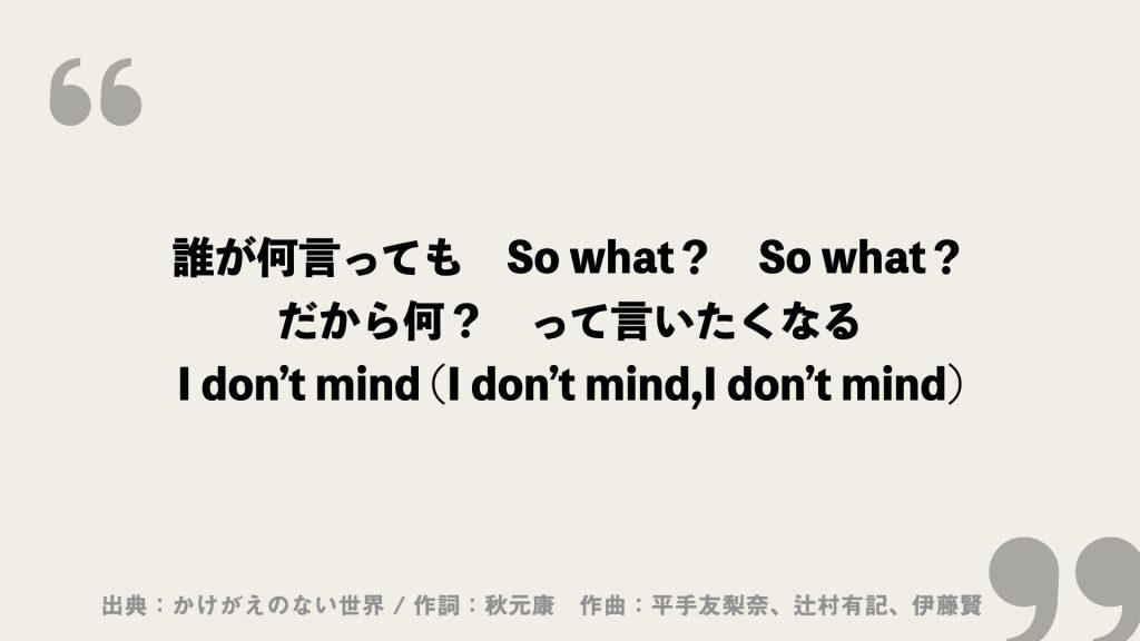 誰が何言っても So what? So what? だから何? って言いたくなる I don't mind (I don't mind,I don't mind)