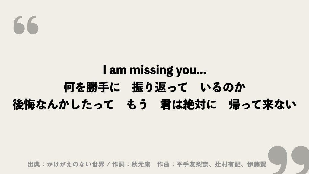 I am missing you・・・ 何を勝手に 振り返って いるのか 後悔なんかしたって もう 君は絶対に 帰って来ない