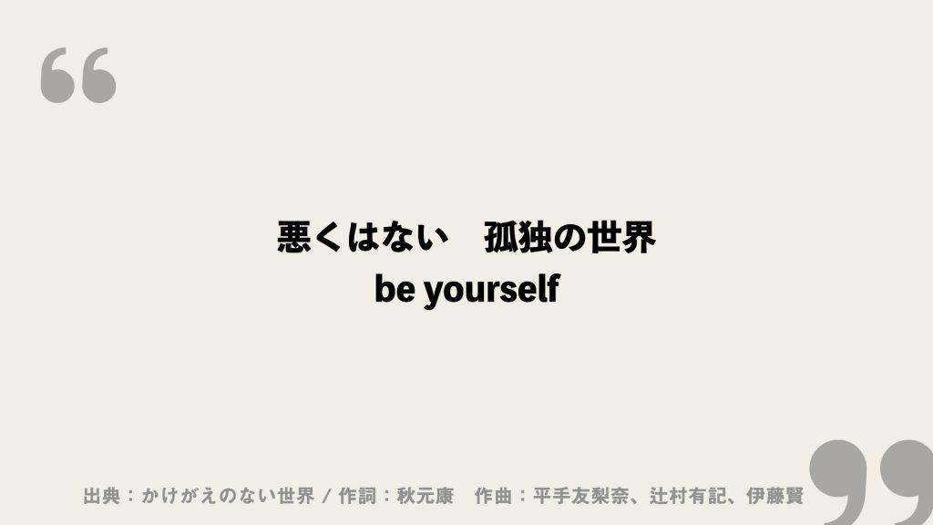 悪くはない 孤独の世界 be yourself