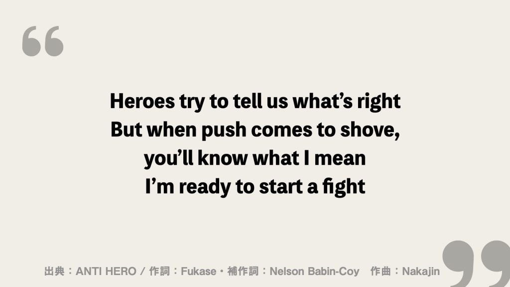 Heroes try to tell us what's right But when push comes to shove, you'll know what I mean I'm ready to start a fight