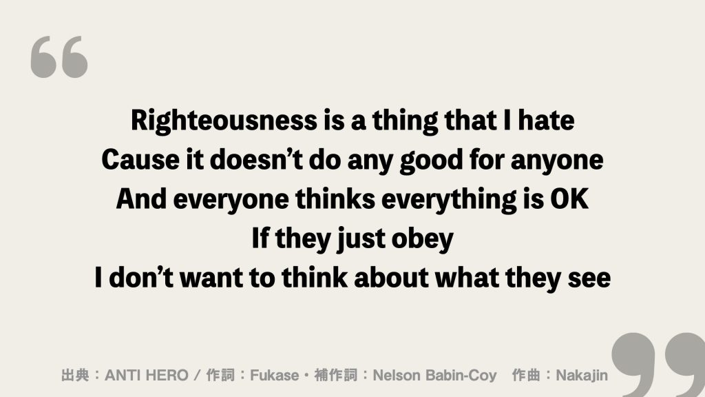 Righteousness is a thing that I hate Cause it doesn't do any good for anyone And everyone thinks everything is OK If they just obey I don't want to think about what they see