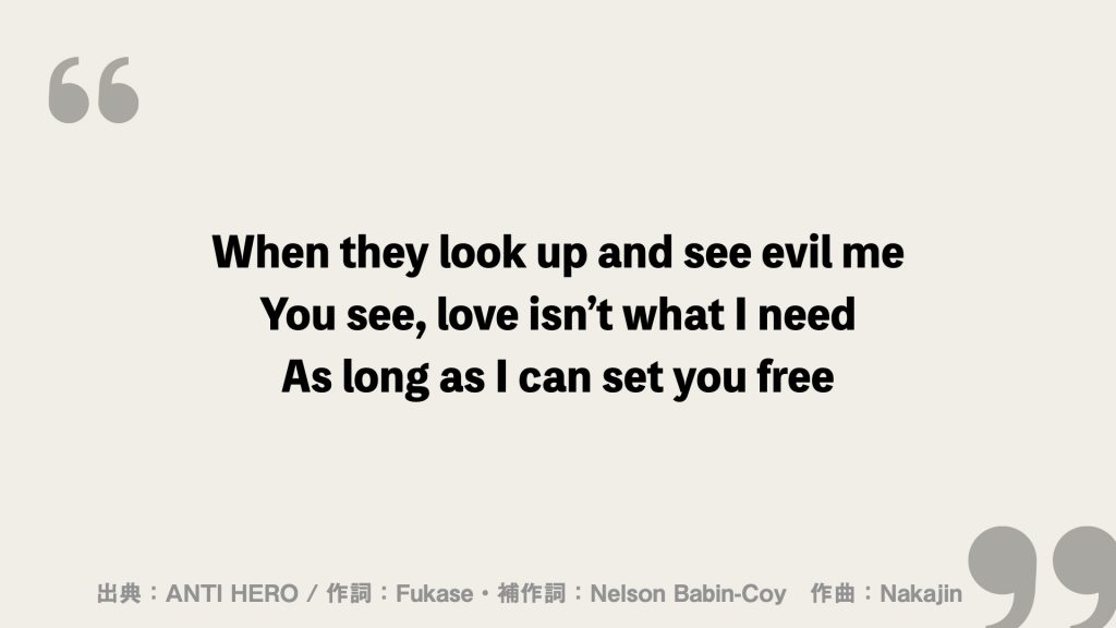 When they look up and see evil me You see, love isn't what I need As long as I can set you free