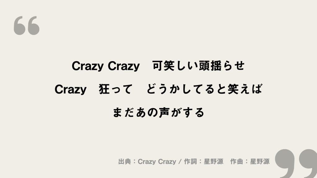 Crazy Crazy 可笑しい頭揺らせ Crazy 狂って どうかしてると笑えば まだあの声がする