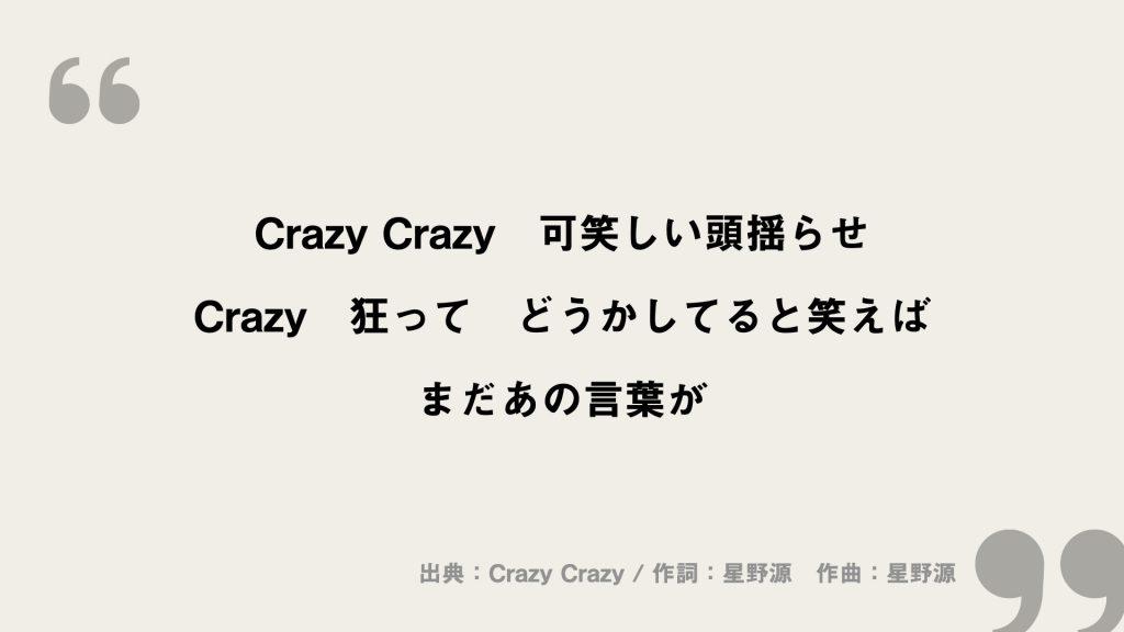 Crazy Crazy 可笑しい頭揺らせ Crazy 狂って どうかしてると笑えば まだあの言葉が