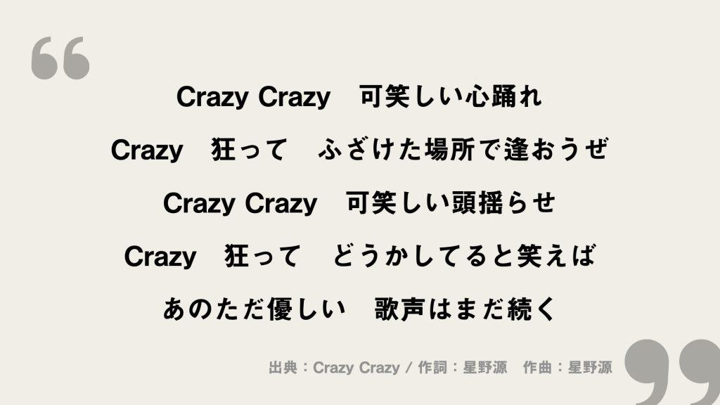 Crazy Crazy 可笑しい心踊れ Crazy 狂って ふざけた場所で逢おうぜ Crazy Crazy 可笑しい頭揺らせ Crazy 狂って どうかしてると笑えば あのただ優しい 歌声はまだ続く
