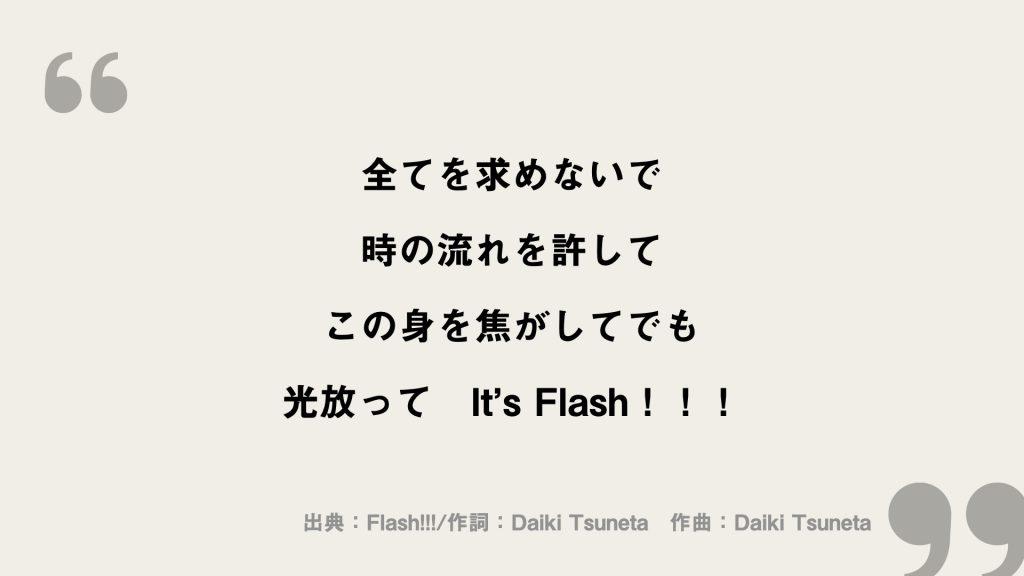 全てを求めないで 時の流れを許して この身を焦がしてでも 光放って It's Flash!!!