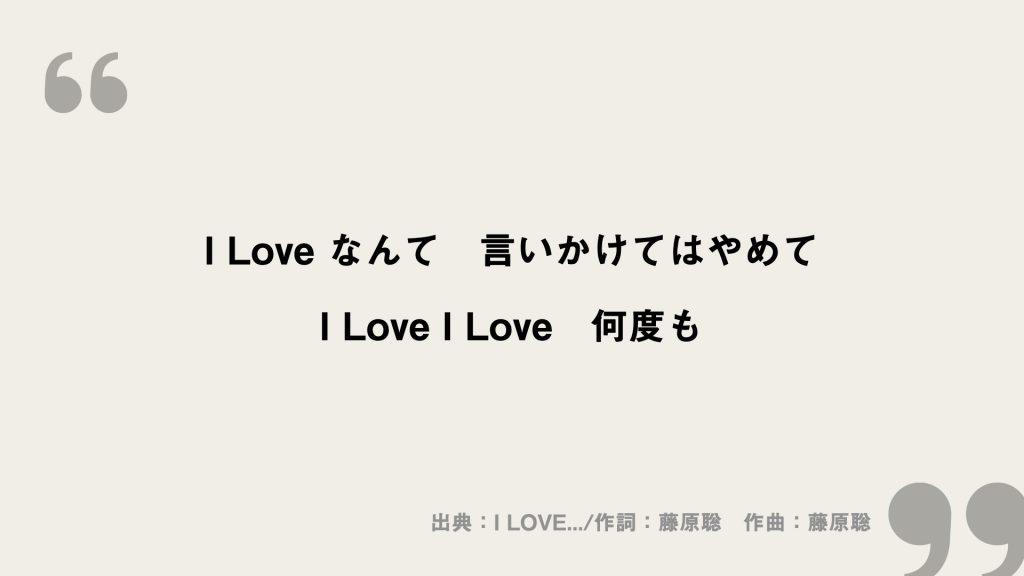 I Love なんて 言いかけてはやめて I Love I Love 何度も