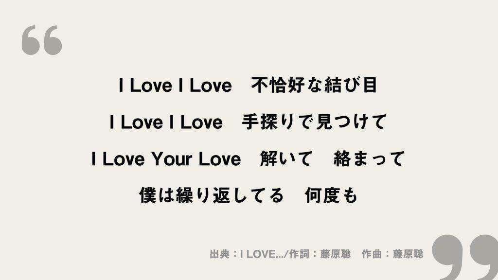 I Love I Love 不恰好な結び目 I Love I Love 手探りで見つけて I Love Your Love 解いて 絡まって 僕は繰り返してる 何度も