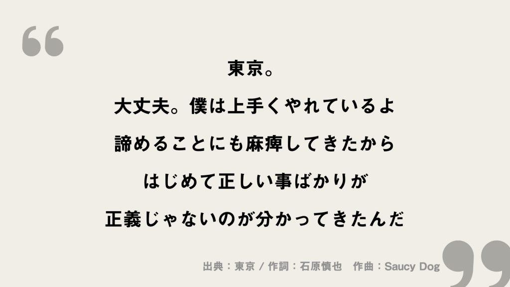 東京。 大丈夫。僕は上手くやれているよ 諦めることにも麻痺してきたから はじめて正しい事ばかりが 正義じゃないのが分かってきたんだ