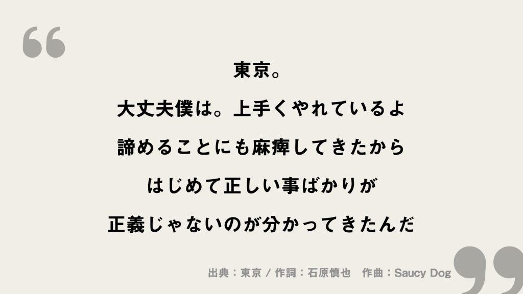 東京。 大丈夫僕は。上手くやれているよ 諦めることにも麻痺してきたから はじめて正しい事ばかりが 正義じゃないのが分かってきたんだ
