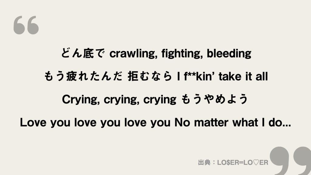 どん底で crawling, fighting, bleeding もう疲れたんだ 拒むなら I f**kin' take it all Crying, crying, crying もうやめよう Love you love you love you No matter what I do...