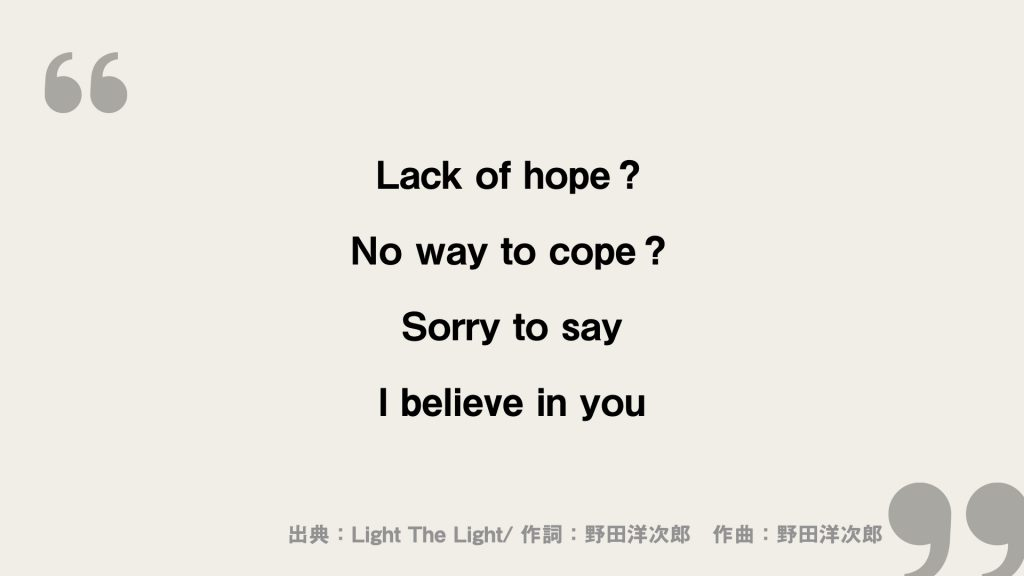 Lack of hope? No way to cope?  Sorry to say I believe in you