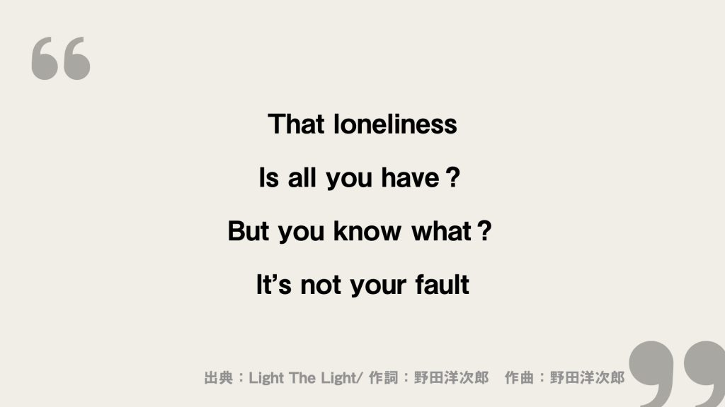 That loneliness Is all you have?  But you know what? It's not your fault