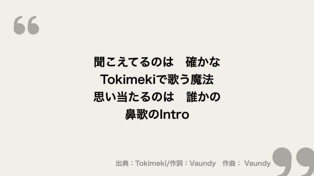 聞こえてるのは 確かな Tokimekiで歌う魔法  思い当たるのは 誰かの 鼻歌のIntro