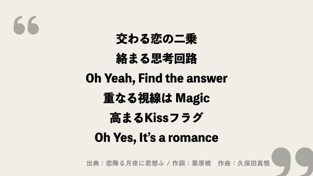 交わる恋の二乗 絡まる思考回路 Oh Yeah, Find the answer 重なる視線は Magic 高まるKissフラグ Oh Yes, It's a romance