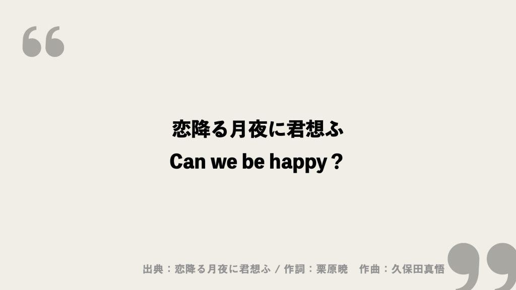 恋降る月夜に君想ふ Can we be happy?
