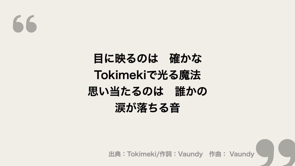 目に映るのは 確かな Tokimekiで光る魔法  思い当たるのは 誰かの 涙が落ちる音