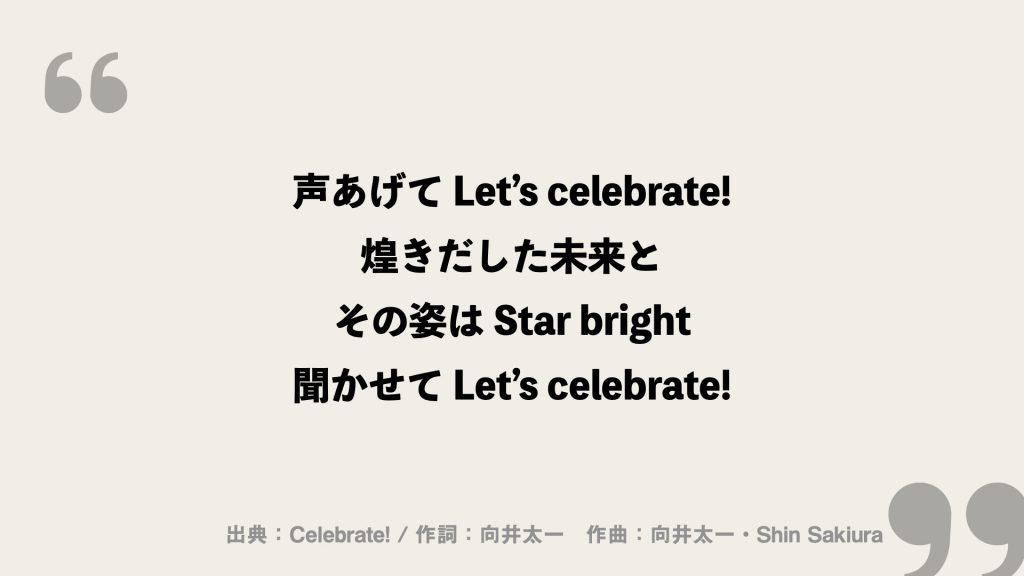 声あげて Let's celebrate! 煌きだした未来と その姿は Star bright 聞かせて Let's celebrate!