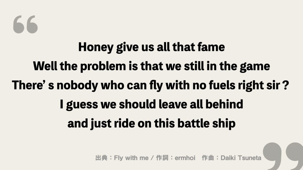 Honey give us all that fame Well the problem is that we still in the game There' s nobody who can fly with no fuels right sir? I guess we should leave all behind and just ride on this battle ship