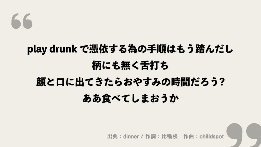 play drunk で憑依する為の手順はもう踏んだし 柄にも無く舌打ち 顔と口に出てきたらおやすみの時間だろう? ああ食べてしまおうか