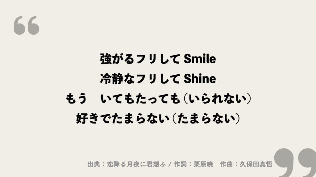 強がるフリして Smile 冷静なフリして Shine もう いてもたっても (いられない) 好きでたまらない (たまらない)